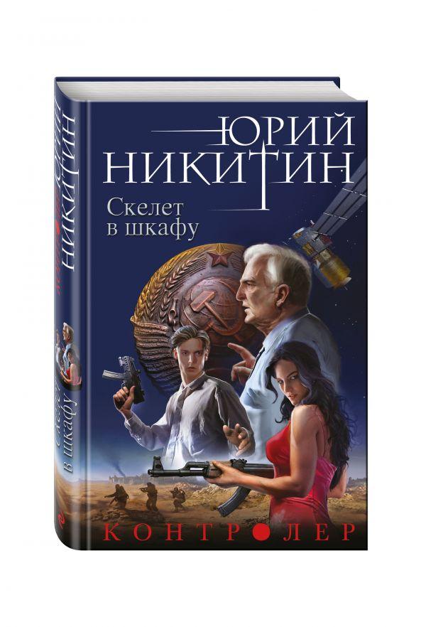 Контролер. Книга вторая. Скелет в шкафу Никитин Ю.А.