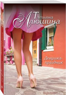 Девушка-праздник обложка книги