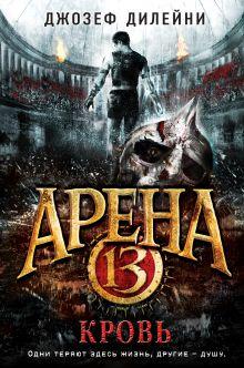 Обложка Арена 13. Кровь (#1) Джозеф Дилейни