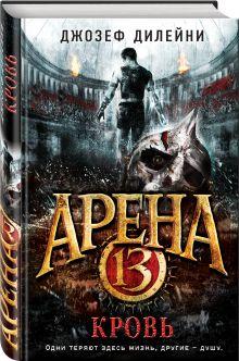 Арена 13. Книга 1 (у.н.)