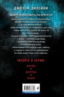Обложка сзади Арена 13. Кровь (#1) Джозеф Дилейни