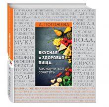 Погожева А.В. - Вкусная и здоровая пища. Как научиться сочетать? обложка книги
