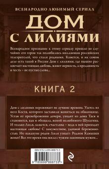 Обложка сзади Чужой муж Елена Арсеньева