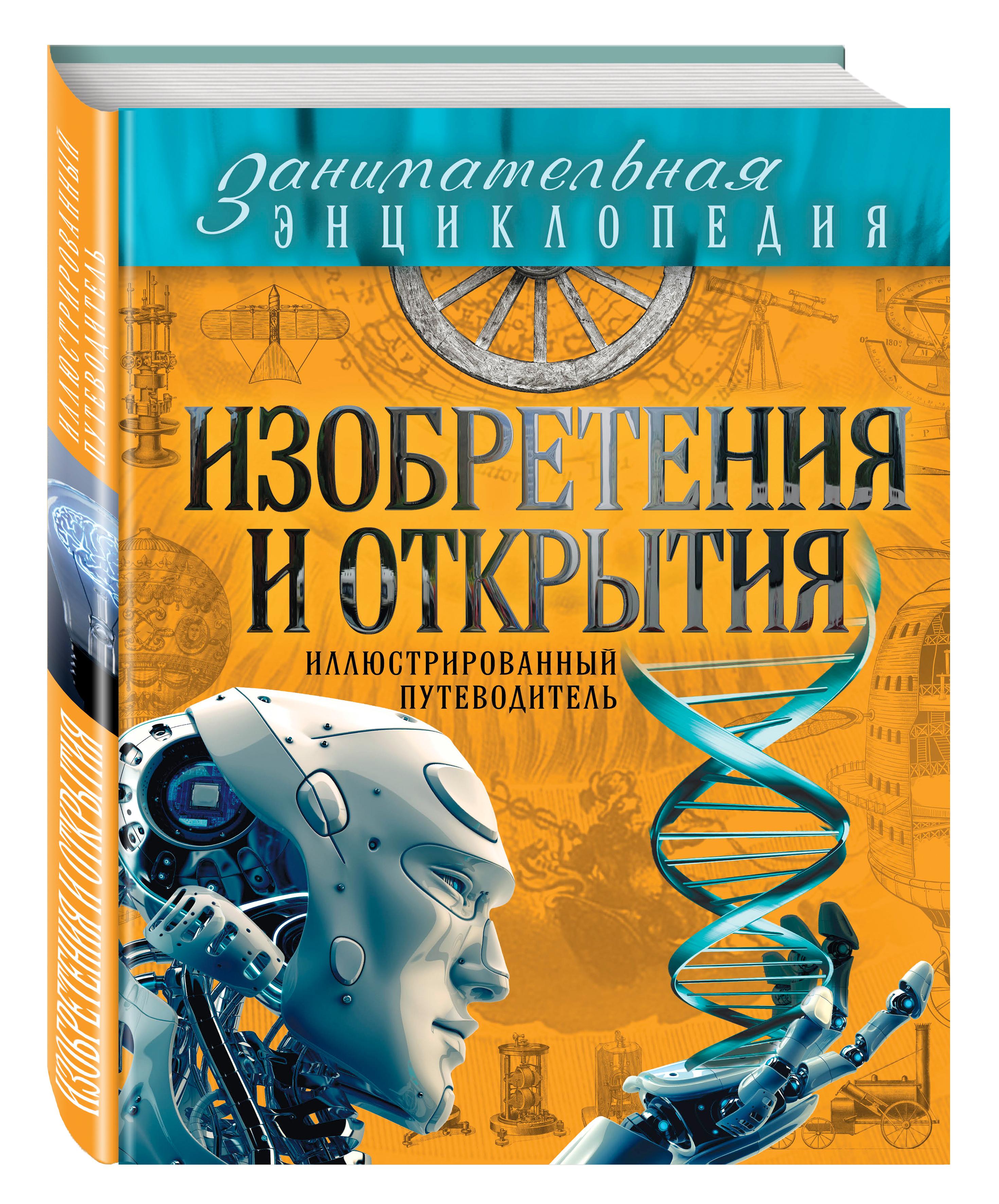 Изобретения и открытия: иллюстрированный путеводитель