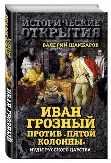 Шамбаров В.Е. - Иван Грозный против Пятой колонны. Иуды Русского царства обложка книги