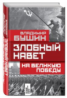 Бушин В.С. - Злобный навет на великую Победу обложка книги