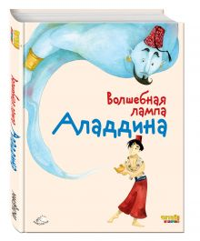 - Волшебная лампа Аладдина (ил. Ф. Росси) обложка книги