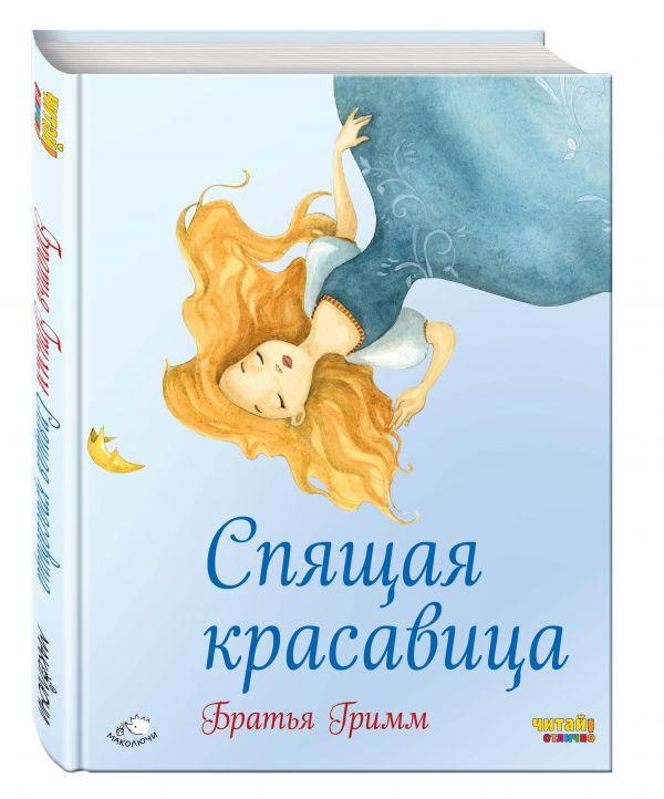 Спящая красавица (ил. Ф. Росси) Гримм Я. и В.