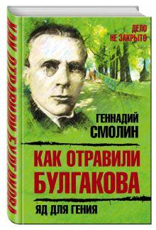 Смолин Г.А. - Как отравили Булгакова. Яд для гения обложка книги
