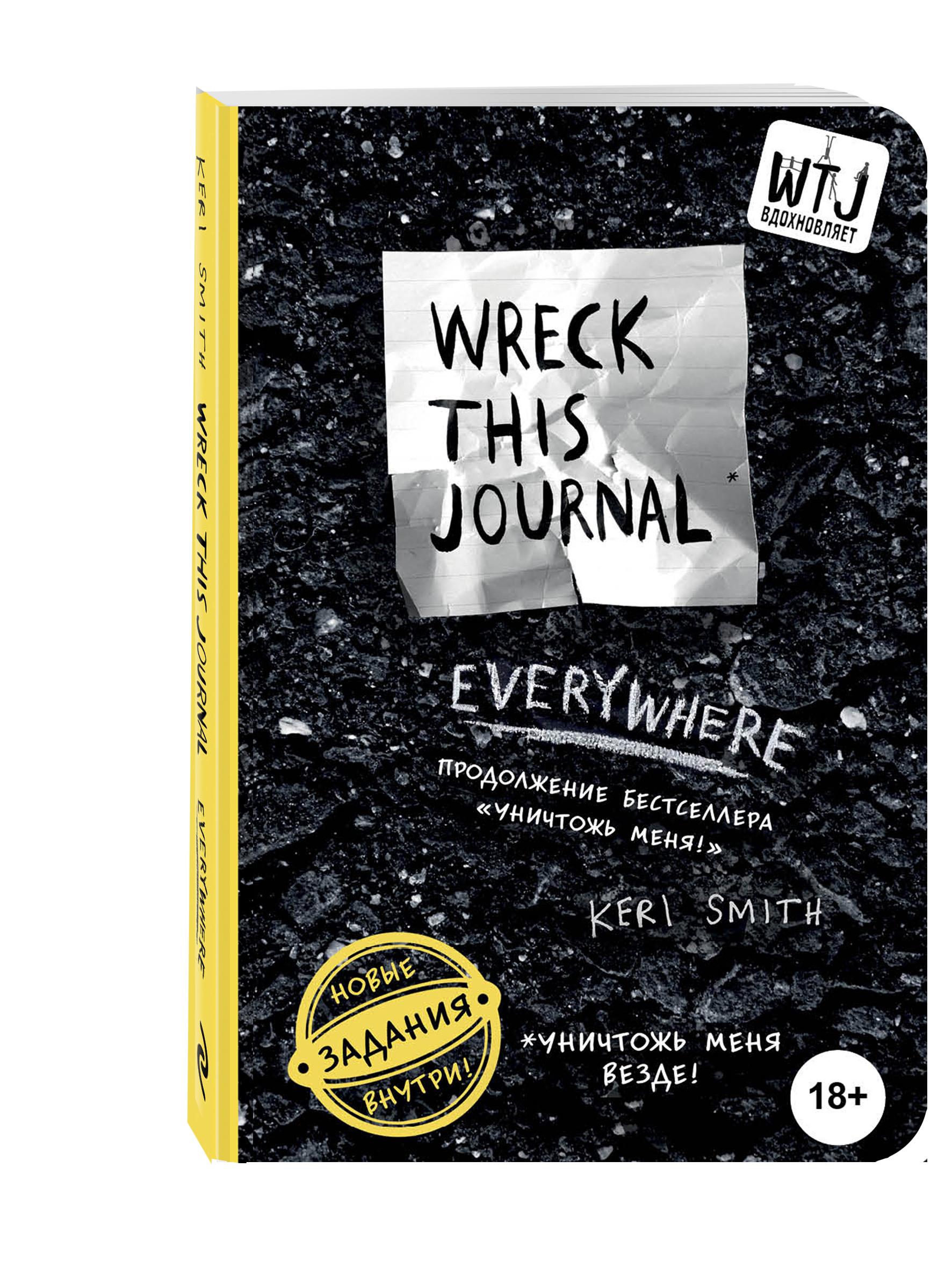 Уничтожь меня везде! (англ. название Wreck This Journal Everywhere) ( Кери Смит  )
