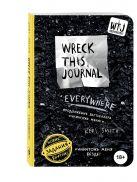 Смит К. - Уничтожь меня везде! (англ. название Wreck This Journal Everywhere)' обложка книги