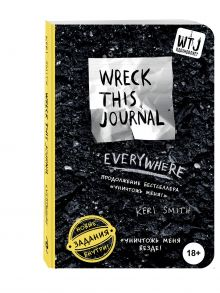 Уничтожь меня везде! (англ. название Wreck This Journal Everywhere) обложка книги