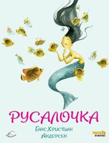 Русалочка (ил. Ф. Росси)