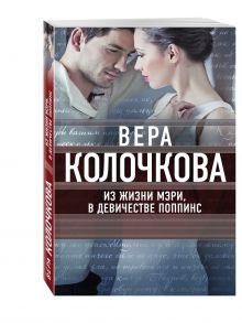Колочкова В. - Из жизни Мэри, в девичестве Поппинс обложка книги