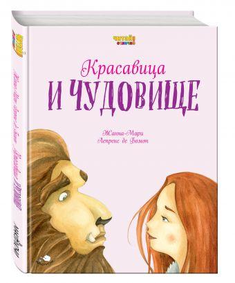 Красавица и Чудовище (ил. Ф. Росси) Лепренс Д.Б.
