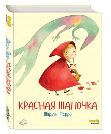 Перро Ш. - Красная Шапочка (ил. Ф. Росси) обложка книги
