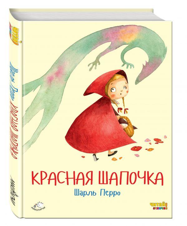 Красная Шапочка (ил. Ф. Росси) Перро Ш.