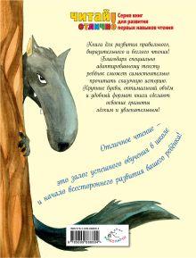 Обложка сзади Красная Шапочка (ил. Ф. Росси) Шарль Перро
