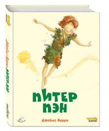 Питер Пэн (ил. Ф. Росси) обложка книги