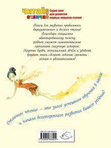 Обложка сзади Питер Пэн (ил. Ф. Росси) Джеймс Барри