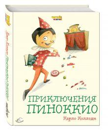 Коллоди К. - Приключения Пиноккио (ил. Ф. Росси) обложка книги