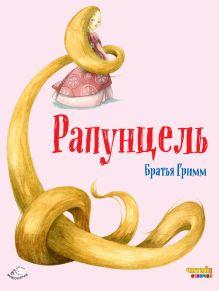 Обложка Рапунцель (ил. Ф. Росси) Братья Гримм