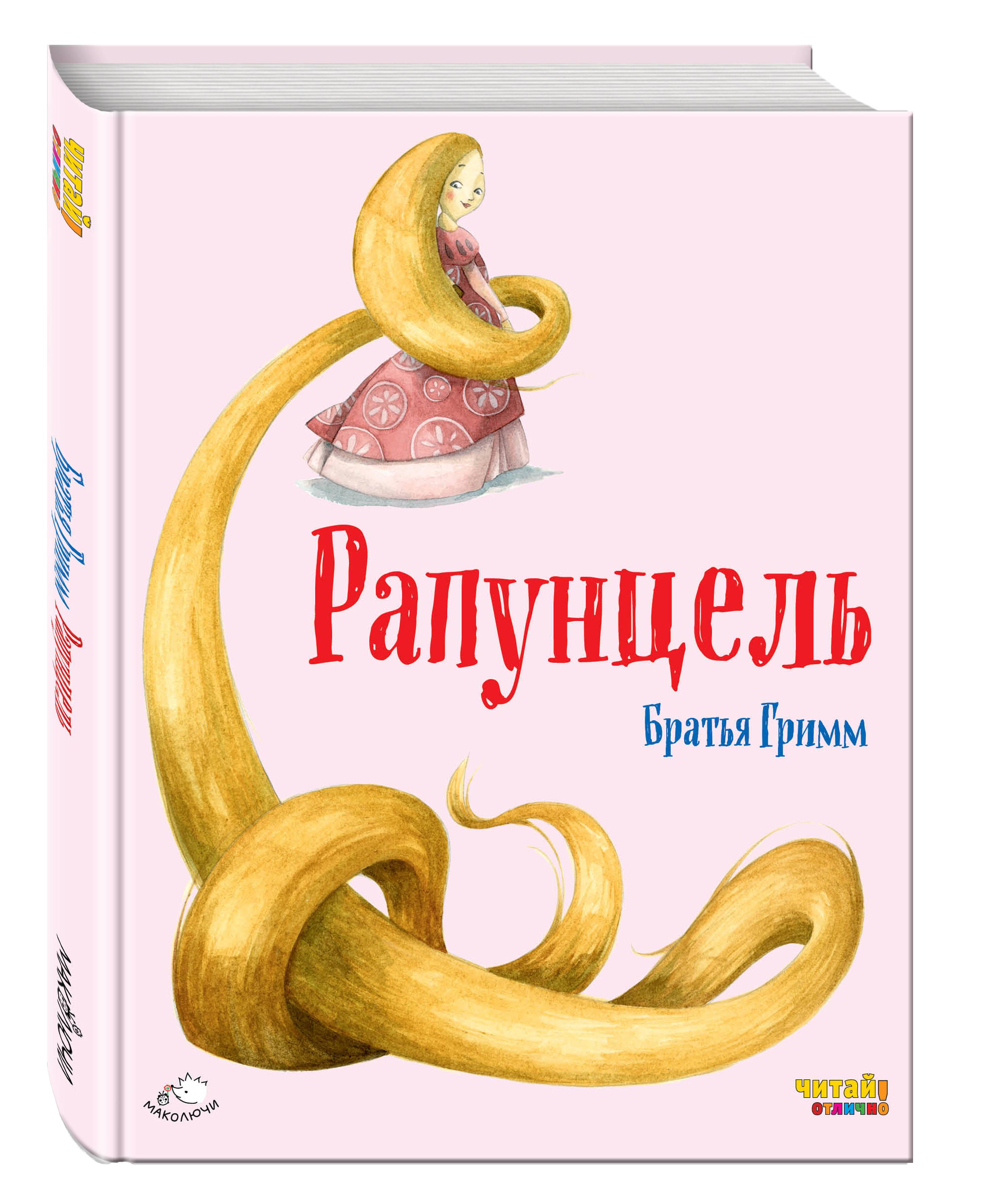 Рапунцель (ил. Ф. Росси)