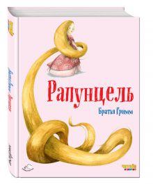 Гримм Я. и В. - Рапунцель (ил. Ф. Росси) обложка книги