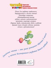 Обложка сзади Рапунцель (ил. Ф. Росси) Братья Гримм