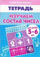 Изучаем состав чисел (для детей 5-6 лет). Рабочая тетрадь