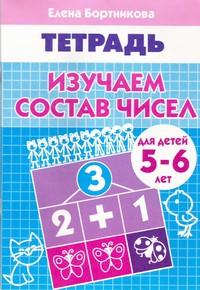 Изучаем состав чисел (для детей 5-6 лет). Рабочая тетрадь Бортникова
