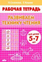 Развиваем технику чтения (для детей 5-7 лет). Рабочая тетрадь