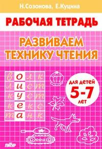 Развиваем технику чтения (для детей 5-7 лет). Рабочая тетрадь Бортникова