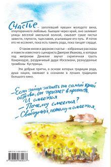Обложка сзади Заяц над бездной Дмитрий Иванов