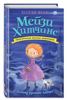 Вебб Х. - Почему русалка плачет обложка книги