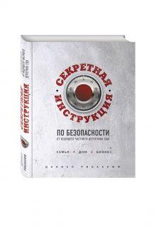 - СЕКРЕТНАЯ ИНСТРУКЦИЯ по безопасности обложка книги