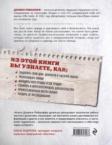 Обложка сзади Секретная инструкция по безопасности Дэниел Рибакофф