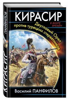 Панфилов В.С. - Кирасир. Двуглавый Орел против турецких стервятников обложка книги