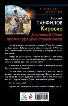 Обложка сзади Кирасир. Двуглавый Орел против турецких стервятников Василий Панфилов