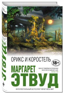 Этвуд М. - Орикс и Коростель обложка книги