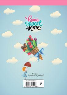 Обложка сзади Блокнот. Home sweet home! Chocolate (А5 альбомный формат)