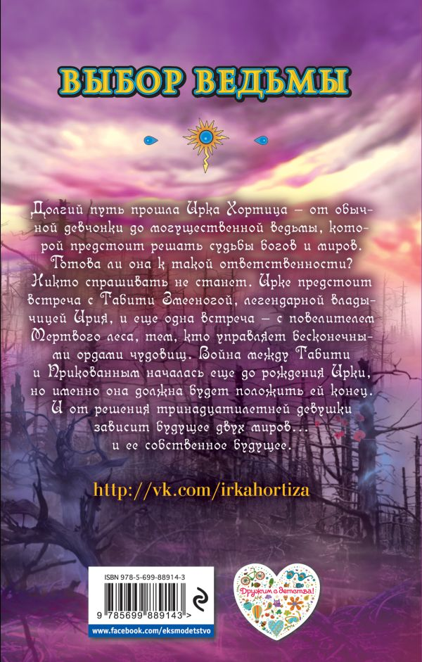 Книга выбор ведьмы ирка хортица