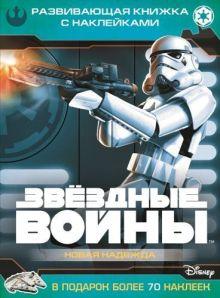 Раскраска - Звездные войны: Эпизод IV - Новая надежда. Развивающая книжк обложка книги
