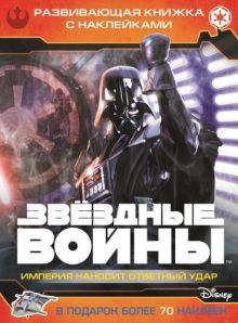 Раскраска - Звездные войны: Эпизод V - Империя наносит ответный удар. Ра обложка книги