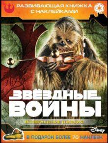 Раскраска - Звездные войны: Эпизод VI - Возвращение джедая. Развивающая обложка книги