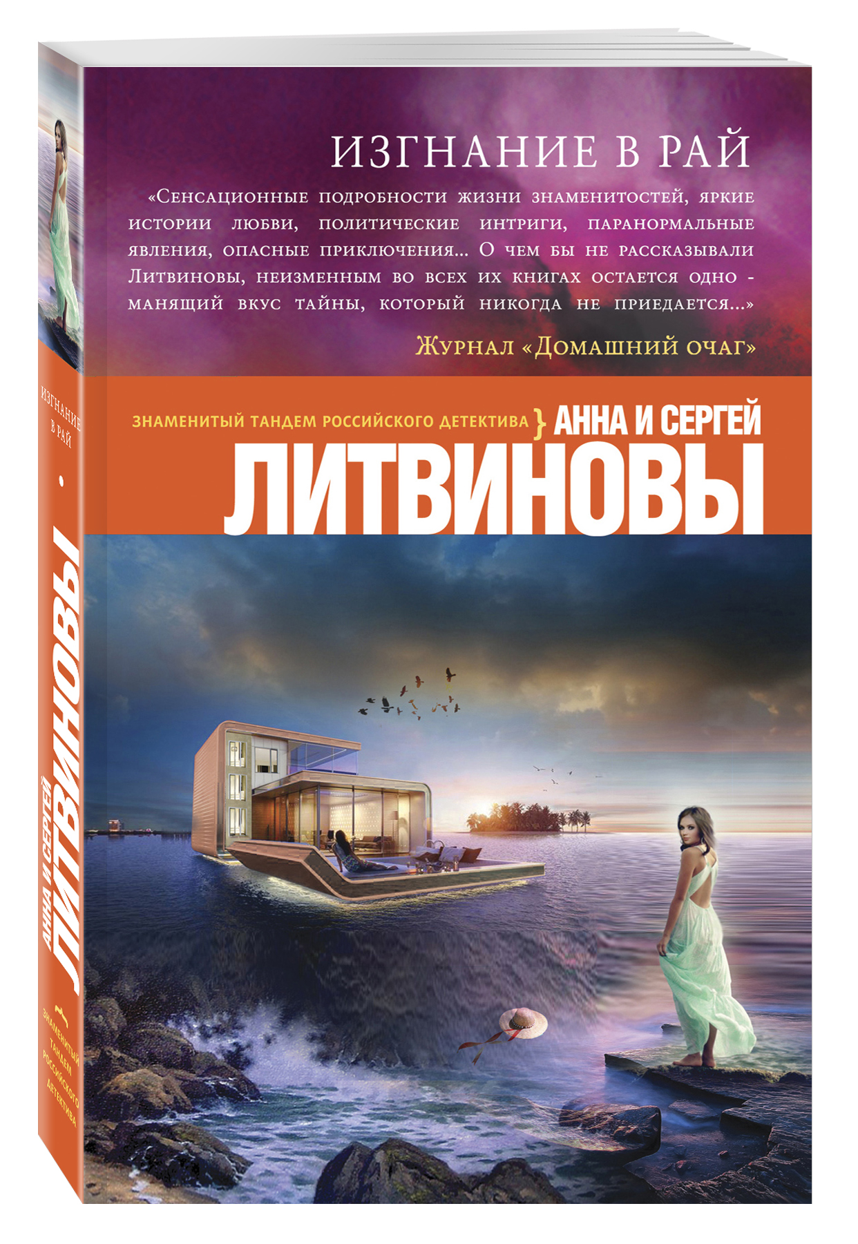 Литвинова А.В., Литвинов С.В. Изгнание в рай литвинова а литвинов с изгнание в рай