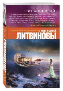 Литвинова А.В., Литвинов С.В. - Изгнание в рай обложка книги