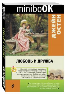 Остен Дж. - Любовь и дружба обложка книги