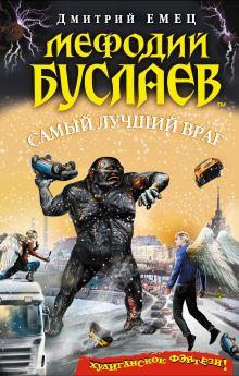 Емец Д.А. - Мефодий Буслаев. Самый лучший враг обложка книги