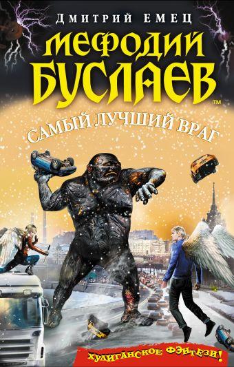 Мефодий Буслаев. Самый лучший враг Емец Д.А.